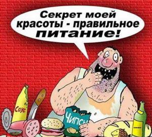 правильное питание карикатура