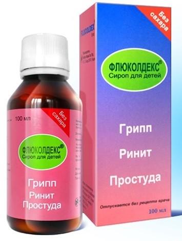 флюколдекс сироп